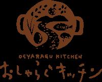 地元常陸大宮や茨城県産の食材を使った創作イタリアンレストラン、おしゃらぐキッチンです。